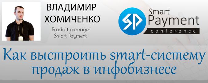 Как выстроить Smart-систему продаж в инфобизнесе - Владимир Хомиченко