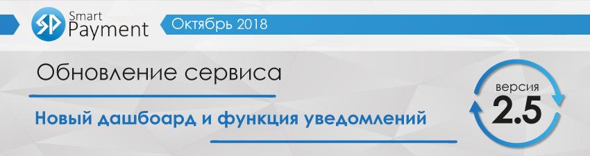 Релиз 2.5 - 18 октября 2018 г.