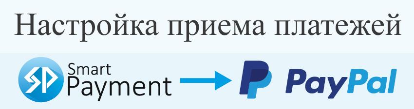 Настройка приема платежей PayPal