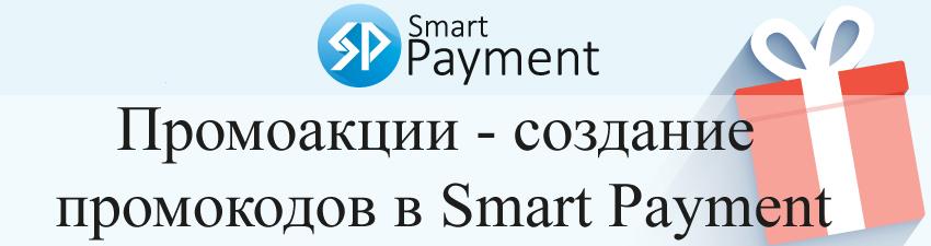 Промо-акции: создание промокодов в Smart Payment