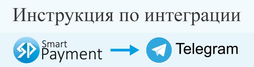 Интеграция Smart Payment и Telegram