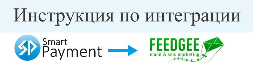 Интеграция Smart Payment и сервиса рассылок FeedGee