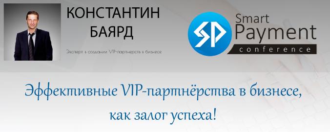 Эффективные VIP-партнёрства в бизнесе, как залог успеха! - Константин Баярд