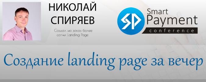 Создание Landing Page за вечер - Николай Спиряев