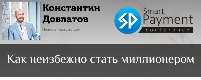 Как неизбежно стать миллионером - Константин Довлатов