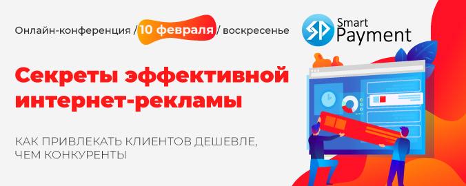 """Онлайн-конференция """"Секреты эффективной интернет-рекламы"""". Записи докладов (демо)"""