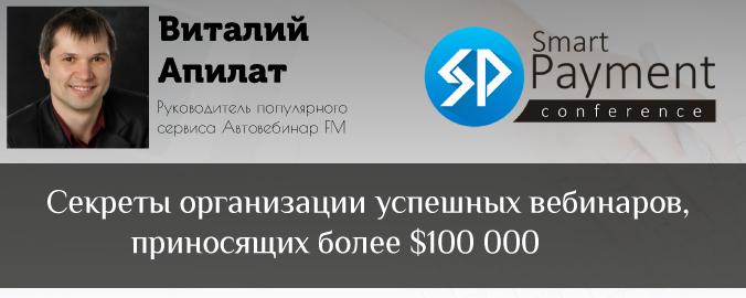 Секреты организации успешных вебинаров, приносящих более $100 000 - Виталий Апилат