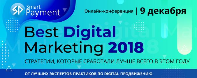 "Онлайн-конференция ""Best Digital Marketing 2018"". Записи докладов (демо)"