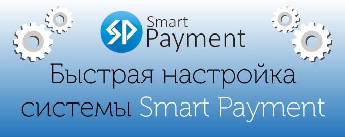 Быстрая настройка приема платежей для инфобизнеса в Smart Payment