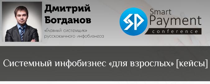 Системный Инфобизнес «для взрослых» [КЕЙСЫ] - Дмитрий Богданов