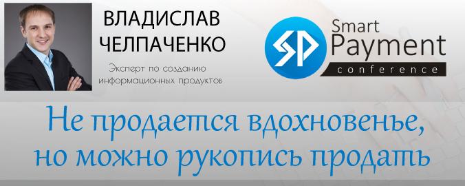 Не продается вдохновенье, но можно рукопись продать - Владислав Челпаченко