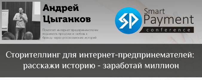 Сторителлинг для интернет-предпринимателей: расскажи историю - заработай миллион - Андрей Цыганков