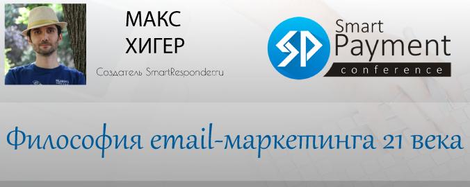 Философия e-mail - маркетинга 21 века - Макс Хигер