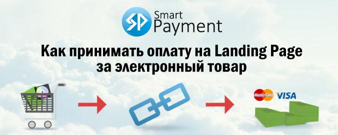 Как принимать оплату на Landing Page за электронный товар