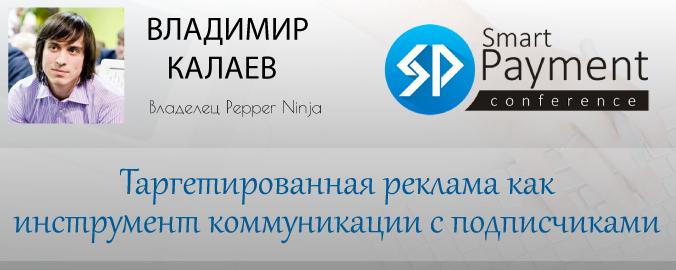 Таргетированная реклама, как инструмент коммуникации с подписчиками - Владимир Калаев