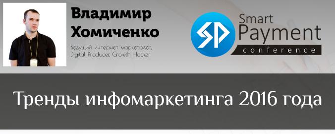 Тренды инфомаркетинга 2016 года - Владимир Хомиченко