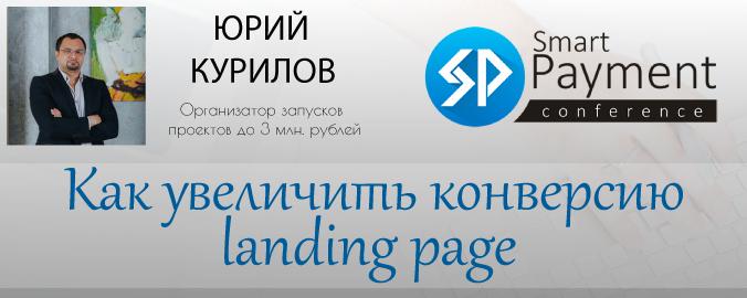 Как увеличить конверсию Landing Page - Юрий Курилов