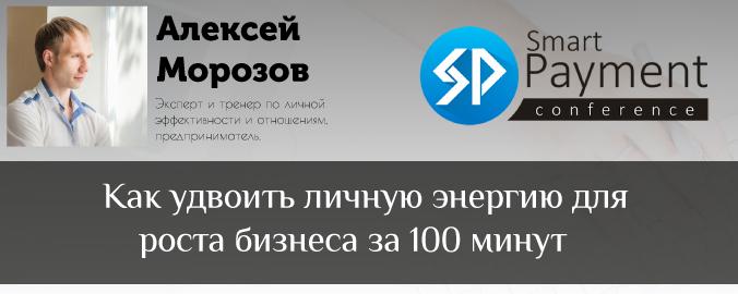 Как удвоить личную энергию для роста бизнеса за 100 минут - Алексей Морозов