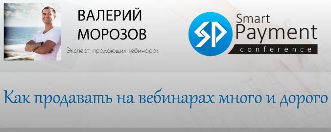 Как продавать на вебинарах много и дорого - Валерий Морозов