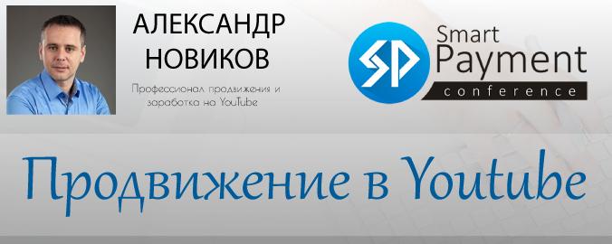 Продвижение в YouTube - Александр Новиков