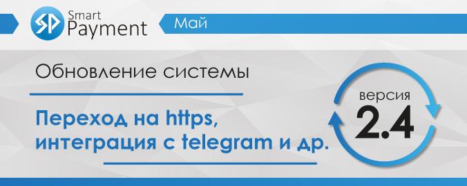 Обновление - Май 2018! Smart Payment 2.4 - Переход на https, интеграция с telegram и др.