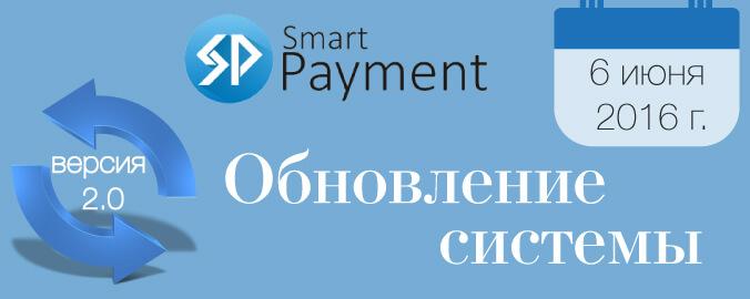 Обновление системы Smart Payment — 6 июня 2016 г.