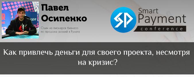 Как привлечь деньги для своего проекта, несмотря на кризис? - Павел Осипенко