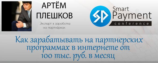 Как зарабатывать на партнерских программах в интернете от 100 тыс. руб. в месяц - Артём Плешков