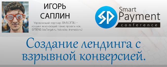 Создание лендинга с взрывной конверсией - Игорь Саплин
