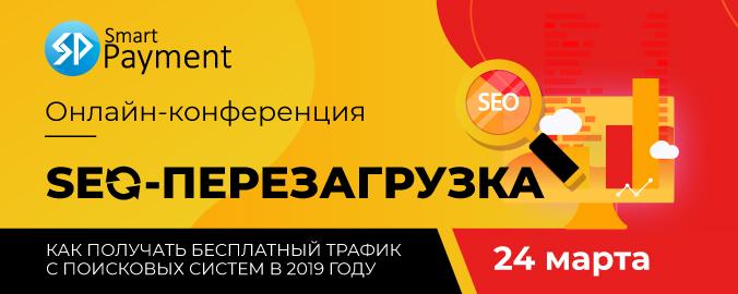 """Онлайн-конференция """"SEO-перезагрузка 2019"""". Записи докладов (демо)"""
