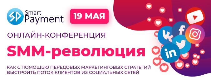 """Онлайн-конференция """"SMM-революция 2019"""". Записи докладов (демо)"""