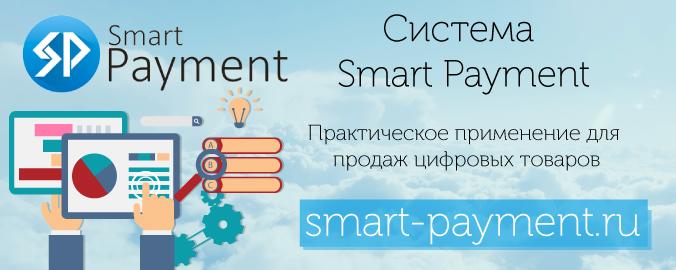 Система Smart Payment. Практическое применение