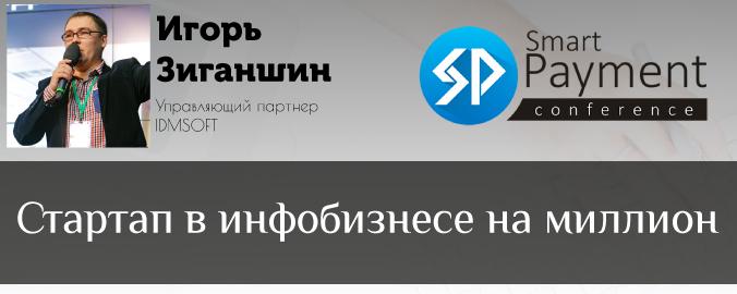 Стартап в инфобизнесе на миллион - Игорь Зиганшин