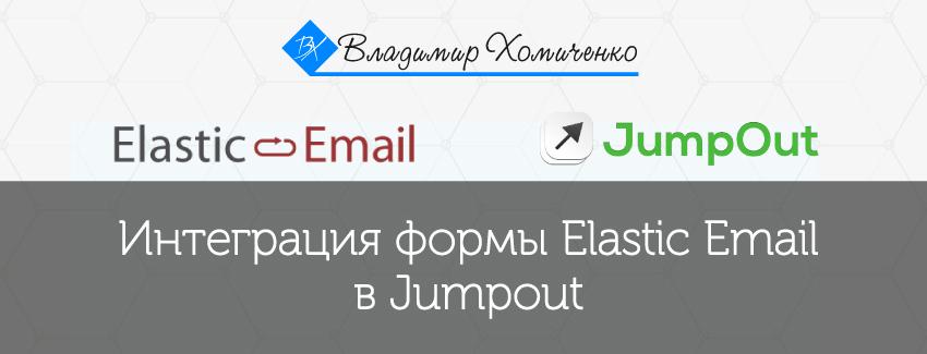 Интеграция формы в сервисе email рассылок Elastic Email в Jumpout