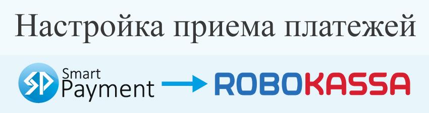 Настройка сервиса Робокасса ROBOKASSA
